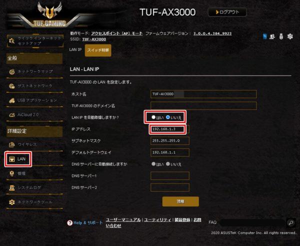 TUF-AX3000 IP固定化