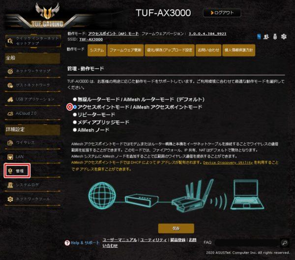 TUF-AX3000 アクセポイントモード