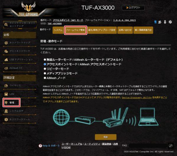 TUF-AX3000 ファームウェアアップデート