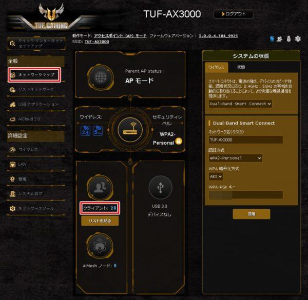 TUF-AX3000 デバイスの名称変更