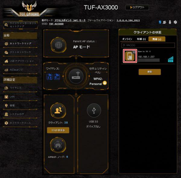 TUF-AX3000 名称変更-01