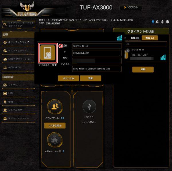 TUF-AX3000 名称変更-02