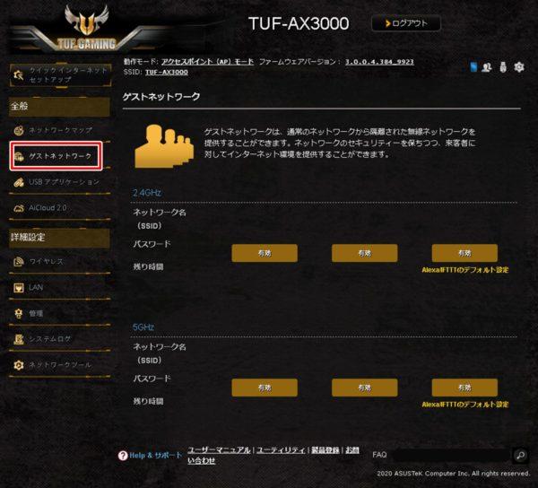TUF-AX3000 ゲストネットワーク