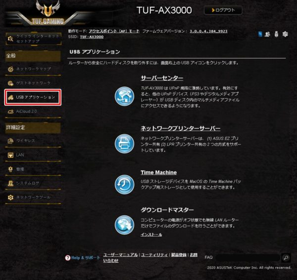 TUF-AX3000 USBアプリケーション