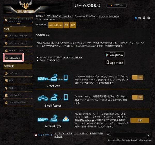 TUF-AX3000 AiCloud 2.0