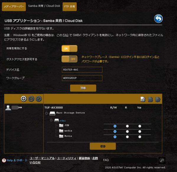 TUF-AX3000 iTunes サーバー