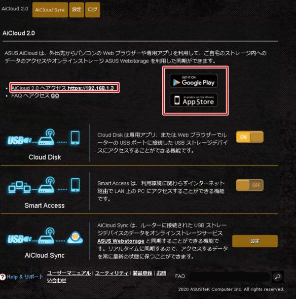 TUF-AX3000 アプリ ダウンロード