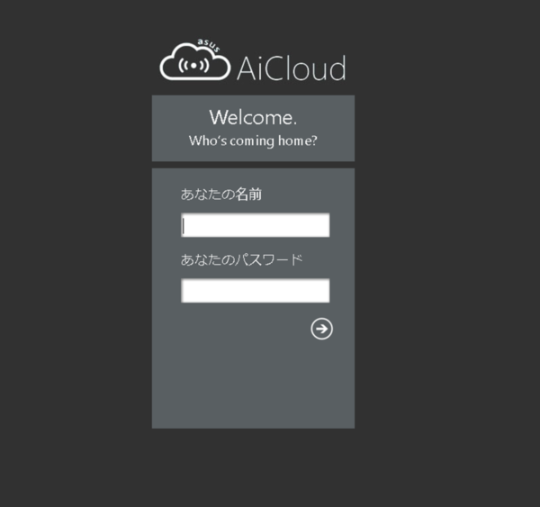 TUF-AX3000 AiCloudログイン画面