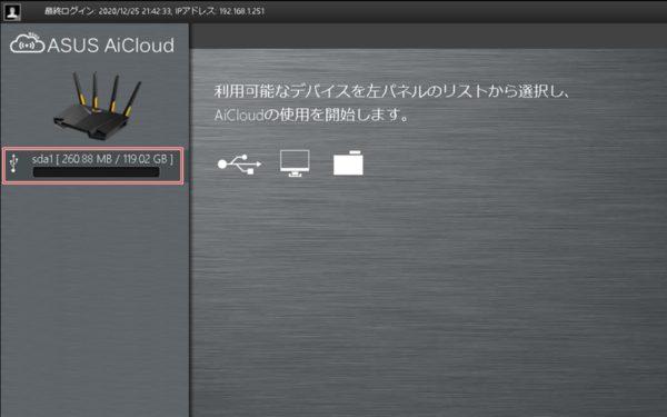 TUF-AX3000 AiCloud ストレージアクセス