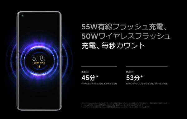 Xiaomi Mi 11充電