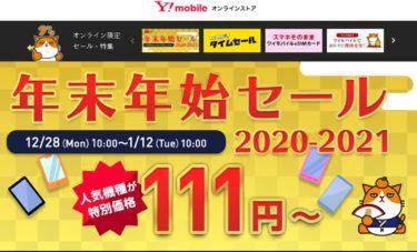 ワイモバイル 年末年始セール 111円スマホも 1/12まで