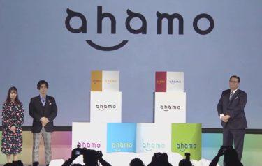 ドコモ新プラン発表 月額2,980円で20GB「ahamo」アハモ
