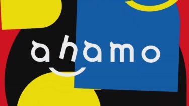 ahamoの受付は3月26日10時から 他キャリア端末の動作確認機種一覧も公開