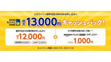 OCNモバイルONE最大13,000円キャッシュバック 1/31まで