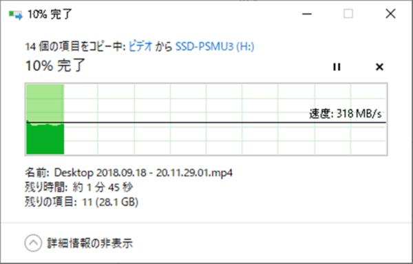 SSD-PSM960U3-ファイルコピー速度