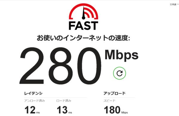 有線PCでの回線速度
