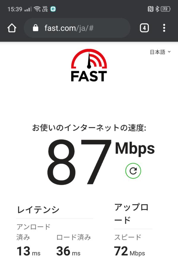 回線速度-書斎-NEC