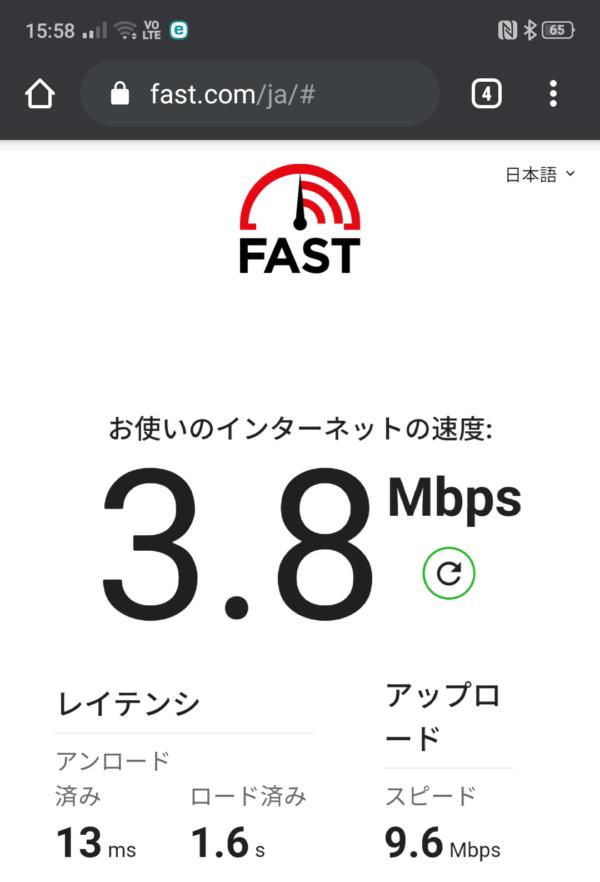 回線速度-ガレージ-NEC