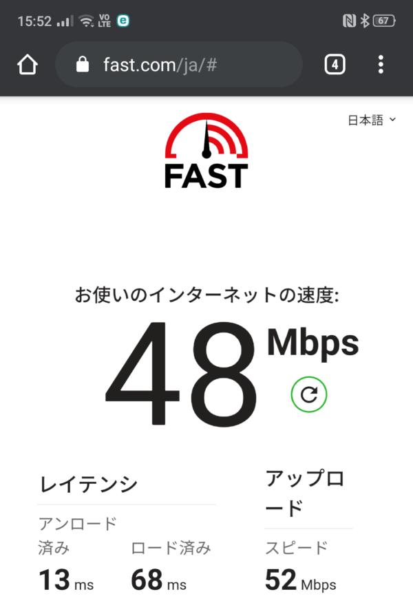 回線速度-リビング-NEC