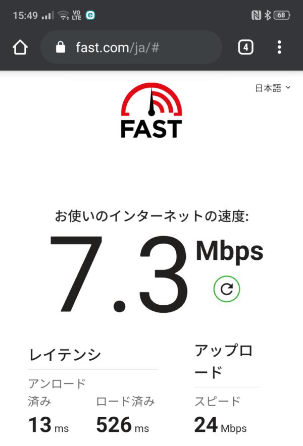 回線速度-和室-NEC