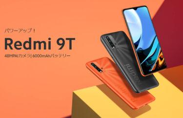 Xiaomi Redmi 9T 日本で2/2発表 スペックと価格