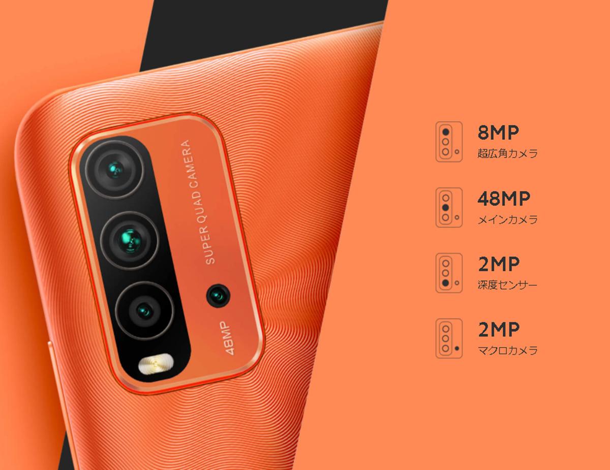 Xiaomi Redmi 9Tカメラ