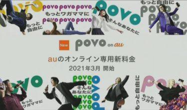 auのpovo(ポヴォ)3/23提供開始 詳細も発表