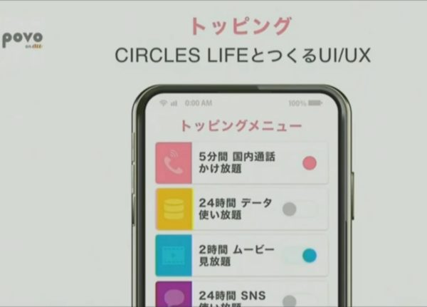 Povoトッピングアプリ