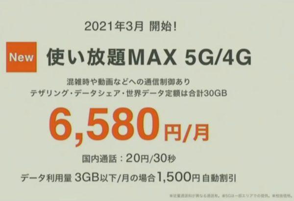 使い放題MAX 5G/4G