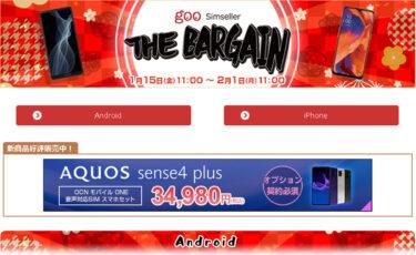 Redmi Note 9Sが1円~iPhone SE2が32,340円~goo Simsellerでセール2/1まで