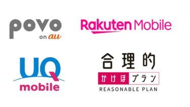 povo-UQmobileプランを比較する