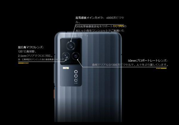 vivo iQOO 7カメラ