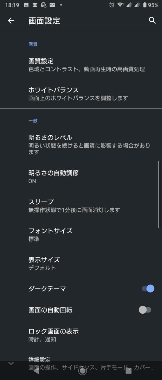 xperia10ii-faststep-画面設定