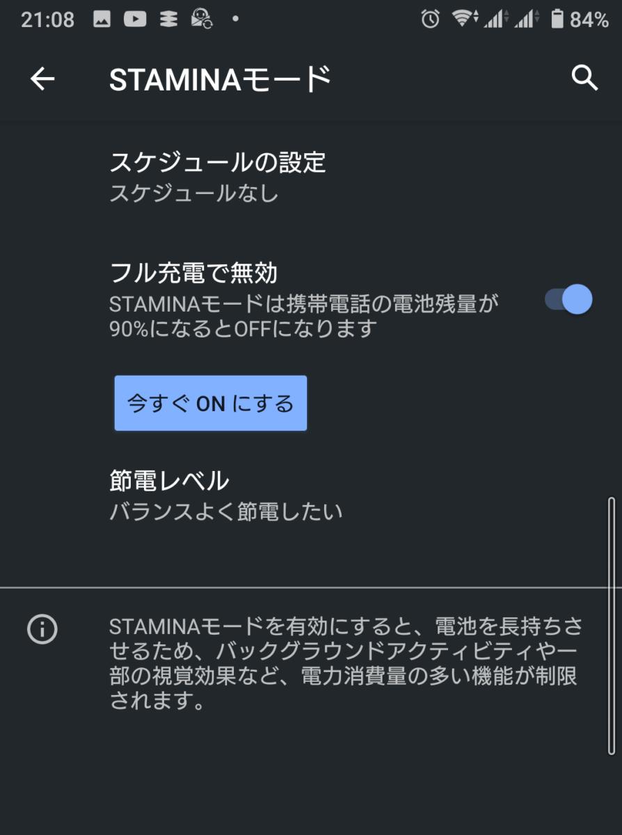 xperia10ii-faststep-スタミナモード