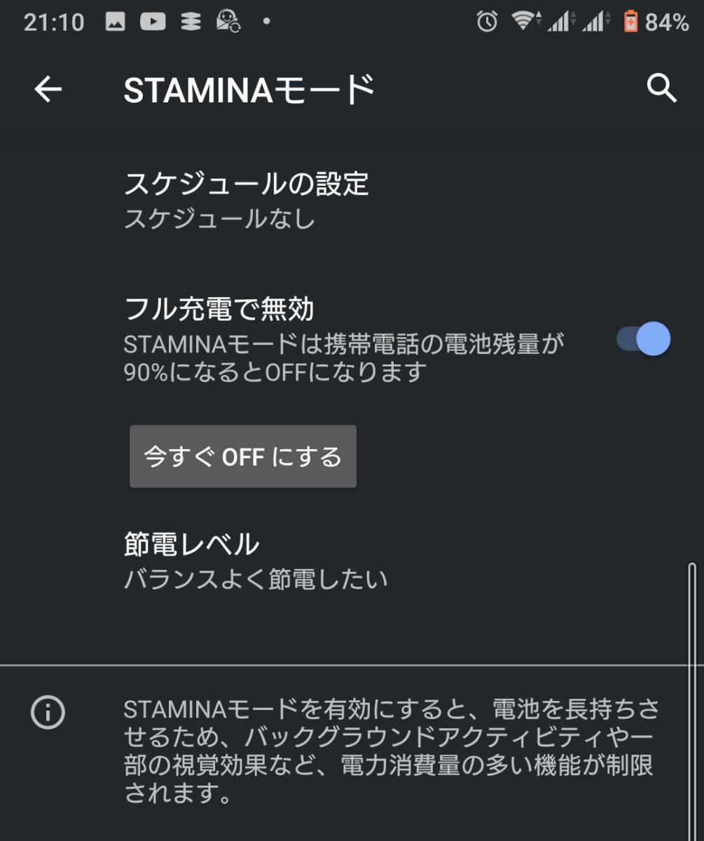 xperia10ii-faststep-スタミナモード オレンジ点灯