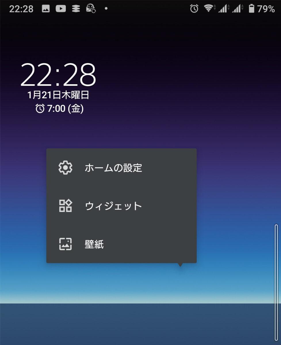 xperia10ii-faststep-ホーム画面 長タップ