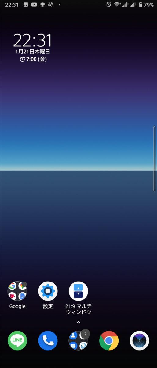 xperia10ii-faststep-ホーム画面 広々