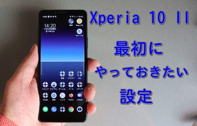 Xperia 10 II最初にやっておきたい設定アイキャッチ