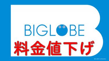 BIGLOBEモバイルが値下げ、3GBで1200円 値下げは最大25%オフ