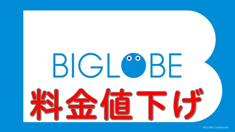 BIGLOBEモバイル料金値下げ