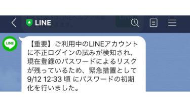 LINEアカウントへの不正アクセス 2月9日注意喚起