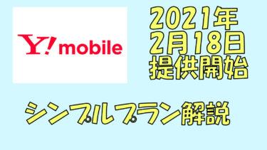 ワイモバイル新料金プラン「シンプル S/M/L」 UQモバイル対抗プラン解説