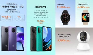 Xiaomi 新製品発表会 Redmi Note 9T 5G,Redmi 9T発表