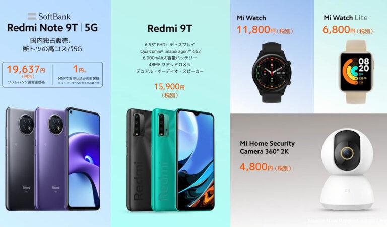 Xiaomi 新製品発表会20201-02-02