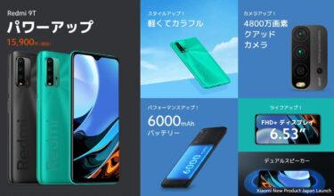 Xiaomi Redmi 9T 本日発表ながら1円で販売