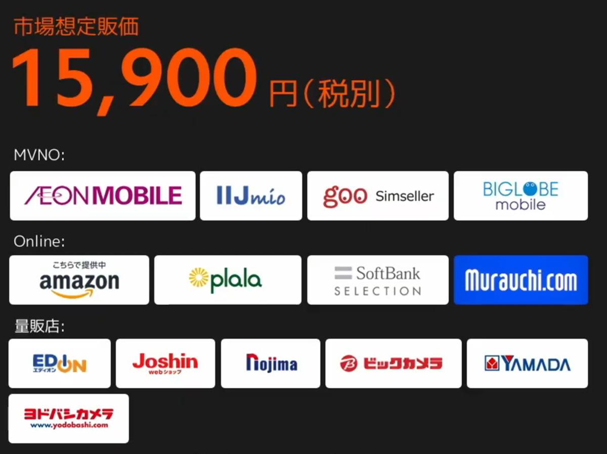 Xiaomi Redmi 9T販路