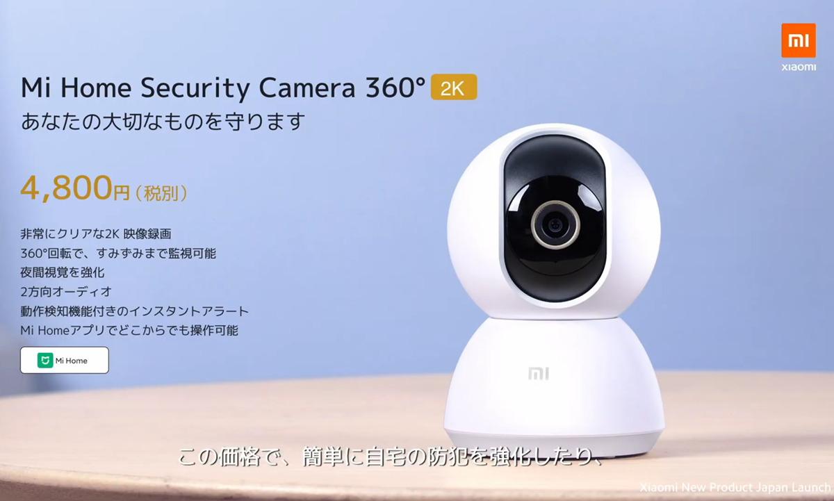 Xiaomi Wi-Fi カメラ