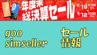 Reno Aが1円iPhone 11が54,340円goo Simsellerでセール3/12まで