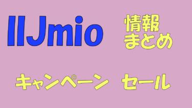 10/24更新 在庫状況 IIJmioセール、キャンペーン情報