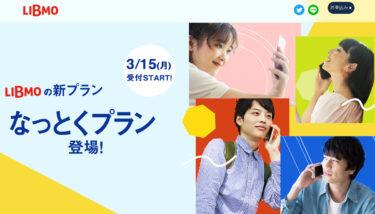 格安SIM 「LIBMO」新料金プラン発表、受付開始もスタート3/15